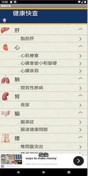 健康快查 تصوير الشاشة 1