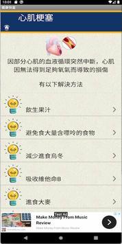 健康快查 تصوير الشاشة 2