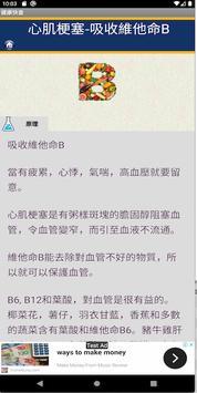 健康快查 تصوير الشاشة 3