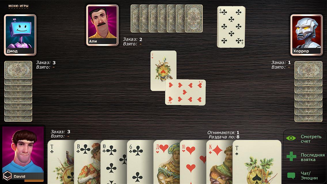 Карточные игры на четверых