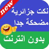 نكت جزائرية مضحكة جدا بدون انترنت icon