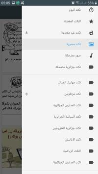 نكت جزائرية مضحكة جدا بدون انترنت screenshot 5