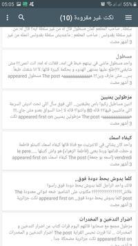 نكت جزائرية مضحكة جدا بدون انترنت poster