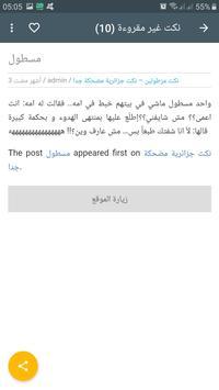 نكت جزائرية مضحكة جدا بدون انترنت screenshot 1