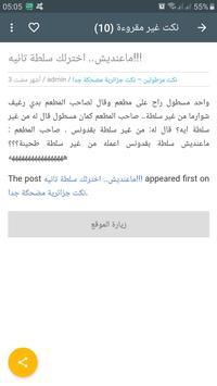 نكت جزائرية مضحكة جدا بدون انترنت screenshot 2