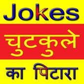 11000 Jokes Ka Pitara icon