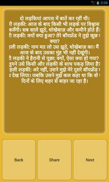 11000 Jokes Ka Pitara screenshot 1