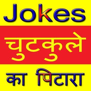 11000 Jokes Ka Pitara screenshot 4