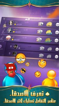 طرنيب جوجو screenshot 7