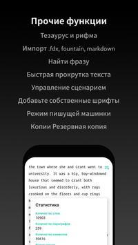 JotterPad скриншот 7