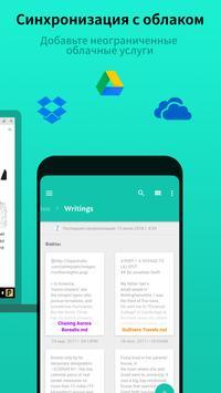 JotterPad скриншот 3