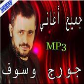 أغاني - جورج وسوف mp3 icon
