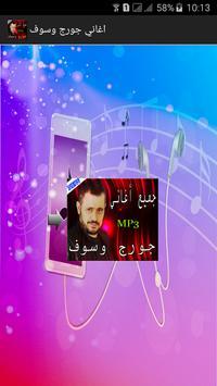 أغاني - جورج وسوف mp3 poster