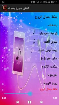 أغاني - جورج وسوف mp3 screenshot 3