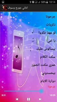 أغاني - جورج وسوف mp3 screenshot 7