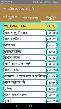 জনপ্রিয় কবিতা আবৃত্তি screenshot 4