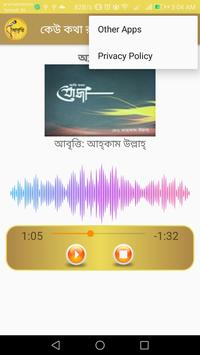 জনপ্রিয় কবিতা আবৃত্তি screenshot 6