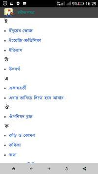 রবীন্দ্রনাথ সমগ্র screenshot 5