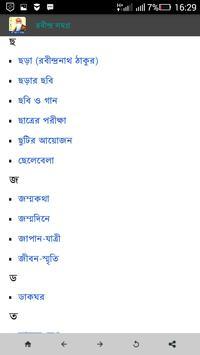 রবীন্দ্রনাথ সমগ্র screenshot 6
