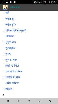 রবীন্দ্রনাথ সমগ্র screenshot 3