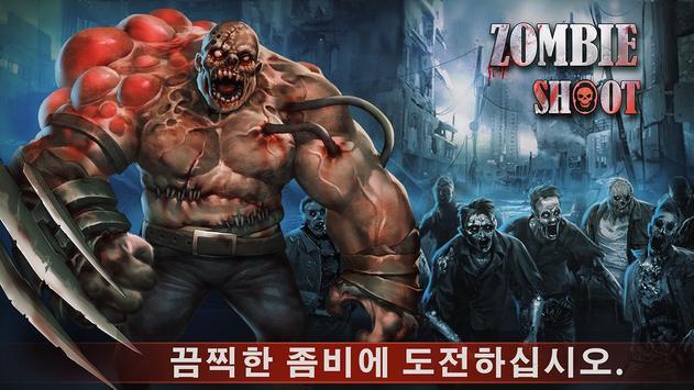 Zombie Shooter:   좀비게임 스크린샷 7