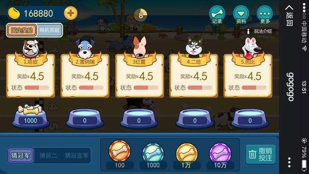 GoGoGo screenshot 1
