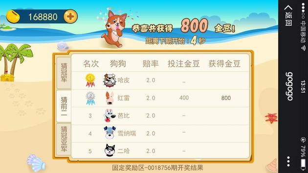GoGoGo screenshot 2