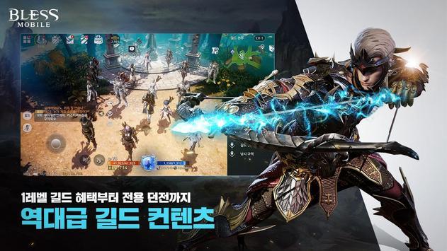블레스 모바일 screenshot 9