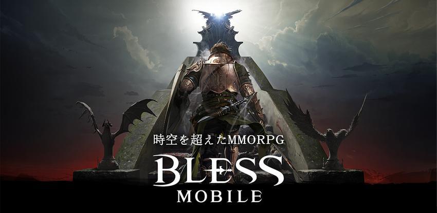 ブレスモバイル (BLESS MOBILE) APK