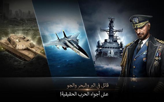 Gunship Battle تصوير الشاشة 3