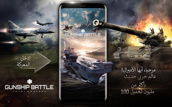 Gunship Battle تصوير الشاشة 12