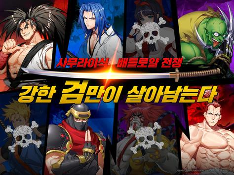 사무라이 쇼다운M(12) ảnh chụp màn hình 12
