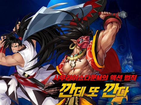 사무라이 쇼다운M(12) ảnh chụp màn hình 2