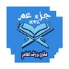 جزء عم للشيخ مشاري بن راشد العفاسي بدون انترنيت icon