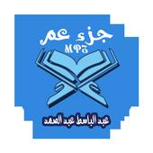 جزء عم  للشيخ عبد الباسط عبد الصمد بدون انترنيت icon