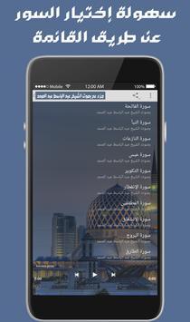 جزء عم  للشيخ عبد الباسط عبد الصمد بدون انترنيت screenshot 1