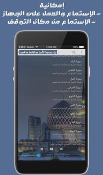 جزء عم  للشيخ عبد الباسط عبد الصمد بدون انترنيت screenshot 2