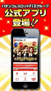 PIAグループアプリ poster