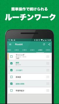 Roubit スクリーンショット 1