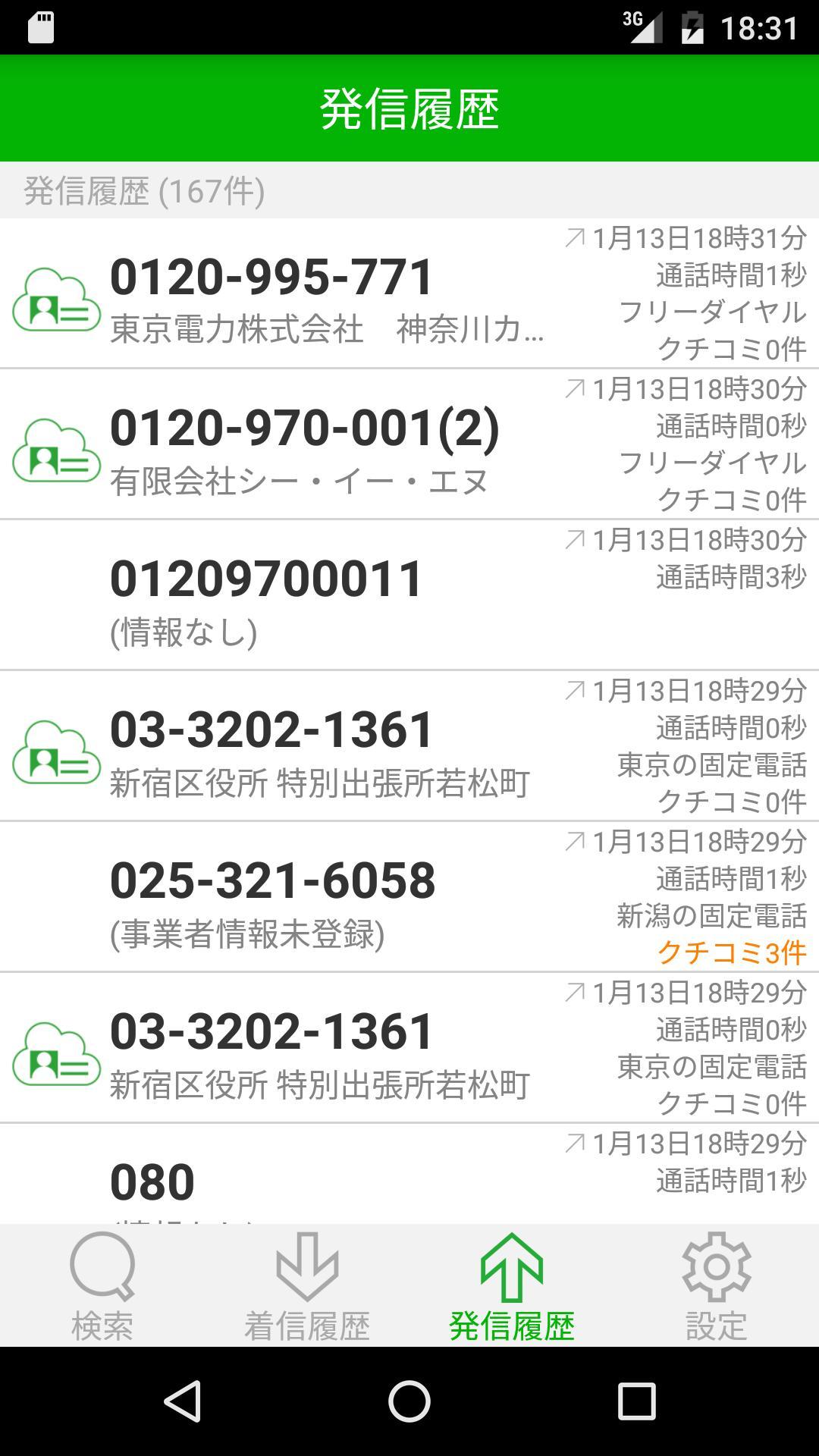 電話 番号 検索 0800