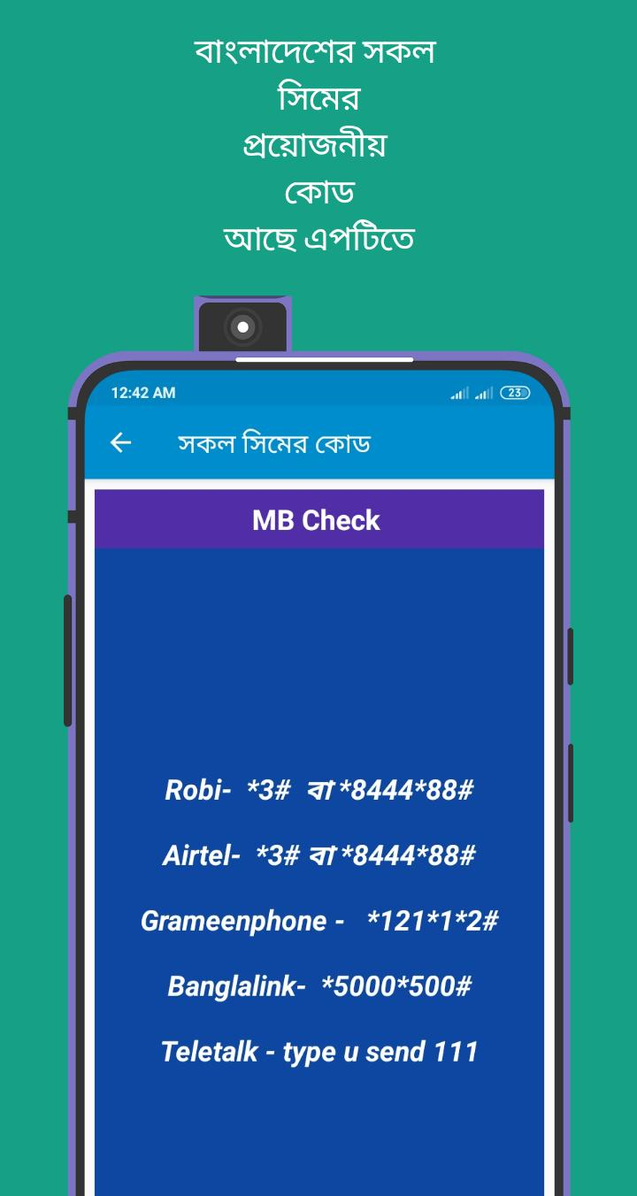 How To Check Airtel Balance Bd Howto Techno