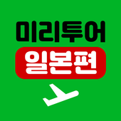미리투어 일본편 - 일본여행 icon