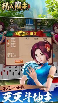 单机斗地主-无流量美女版 screenshot 2