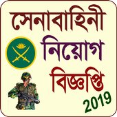 সেনাবাহিনী নিয়োগ বিজ্ঞপ্তি icon
