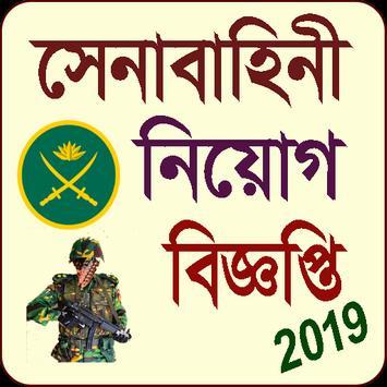 সেনাবাহিনী নিয়োগ বিজ্ঞপ্তি poster