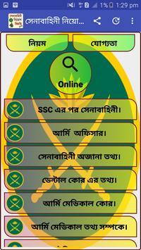 সেনাবাহিনী নিয়োগ বিজ্ঞপ্তি screenshot 3