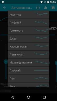 Музыкальный плеер : Rocket Music Player скриншот 7