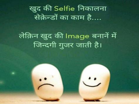 Hindi Anmol Vachan Images screenshot 1