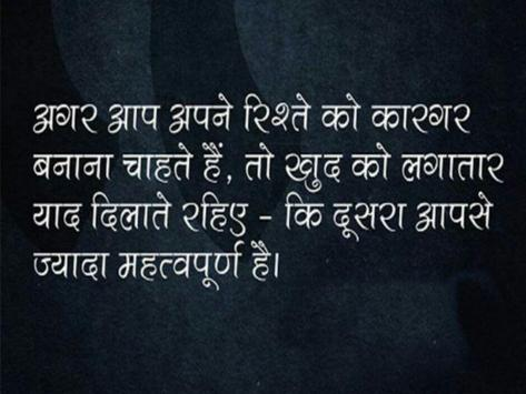Hindi Anmol Vachan Images screenshot 2