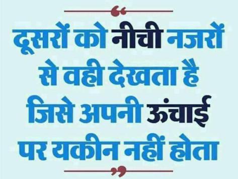 Hindi Anmol Vachan Images screenshot 3